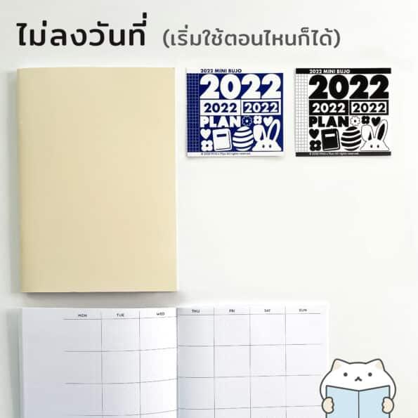 Mini Bujo 2022 – 15 ปกเหลือง