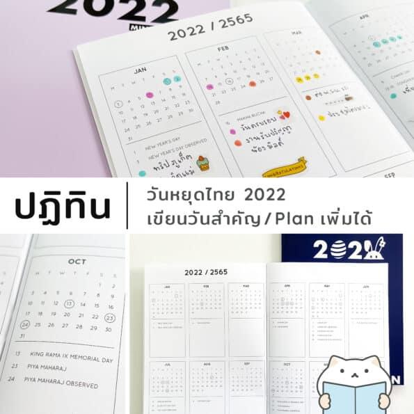 Mini Bujo 2022 – 3 Calendar