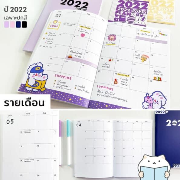 Mini Bujo 2022 – 6 Monthly