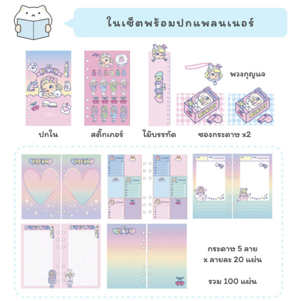 Bentoy Candy Girl Planner Set.002