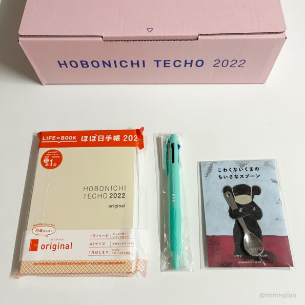 Hobonichi in Stock – Book Only – A6 Original