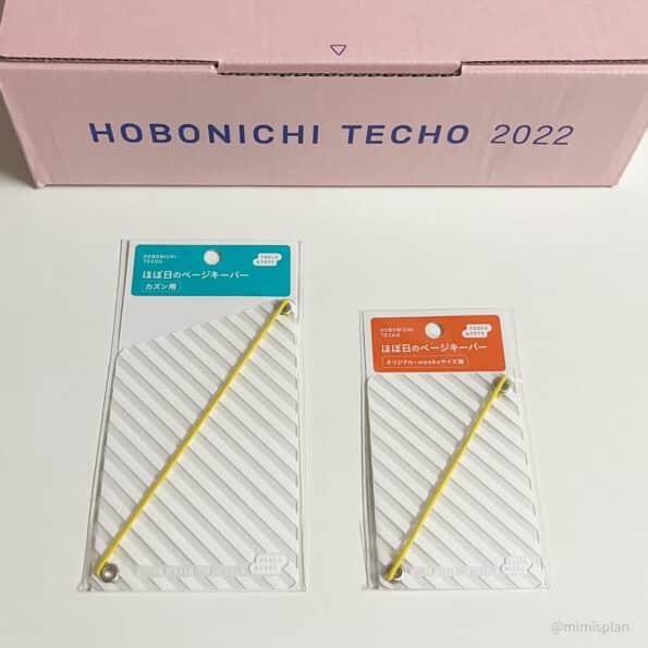 Hobonichi Page Keeper